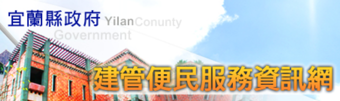 https://online2018.e-land.gov.tw/UploadFile/WebConnection/建管E櫃檯